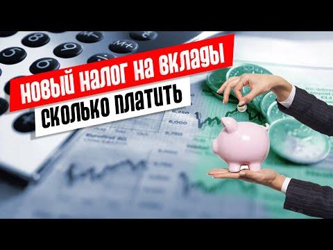 Налог на вклады / Сколько и когда платить