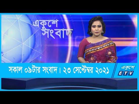 09 AM News || সকাল ০৯টার সংবাদ || 23 September 2021 || ETV News