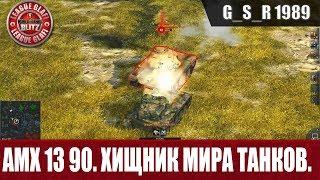 WoT Blitz - AMX 13 90.Измельчитель вражеских танков - World of Tanks Blitz (WoTB)