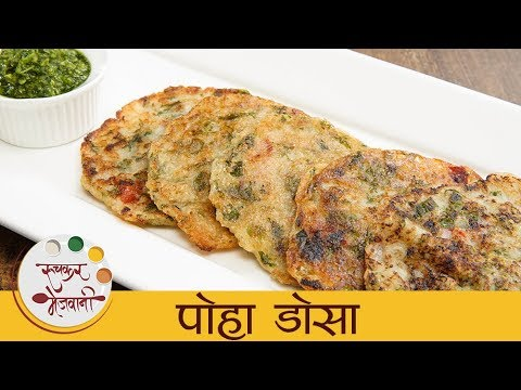 पोहा डोसा- Poha Dosa Recipe In Marathi – Healthy Breakfast Recipe – Archana