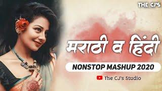 Marathi Love Mashup 2021 | Best Marathi Love Remix Nonstop | Marathi Romantic Nonstop Mashup2021