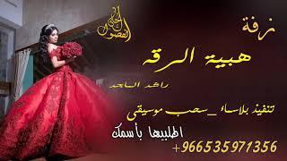 زفة هبية الرقه راشد الماجد2020 باسم حنان و حمد تنفيذبلاسماء