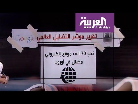 العرب اليوم - شاهد: تجارة الشائعات في المواقع الإلكترونية