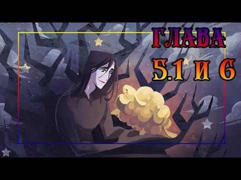 🌛ПОТЕРЯННЫЙ КОШМАРИК🌛 глава 5.1 и 6. комикс. Lost Nightmare . chapter 5.1 & 6 (dub comics)