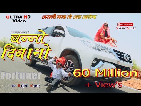 Download बनी थारो बनो दीवानों ये गाड़ी फॉर्चूनर लायों  Bani Tharo Bano Divano  Gadi Fortunar Laayo HD Mp4 3GP Video and MP3