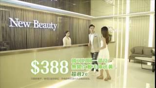New Beauty 2016 $388一個部位無限次脫毛 廣告 [HD]