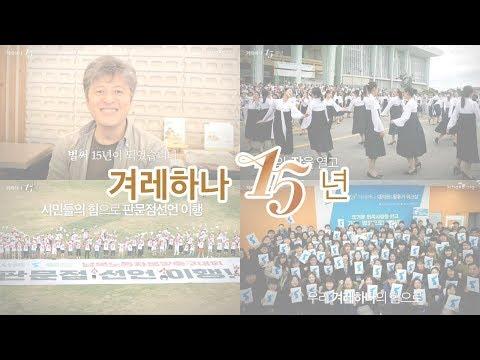 겨레하나 15주년 기념영상