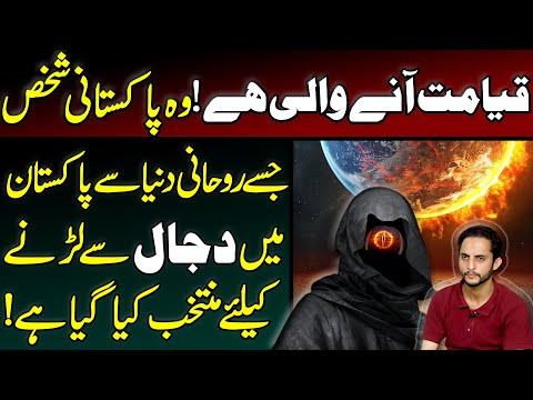 وہ پاکستانی جسے پاکستان میں دجال کا مقابلہ کرنے کیلئے منتخب کیا گیا یے، قیامت قریب ہے:ویڈیو دیکھیں
