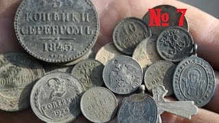 БРАТ 36: МОЯ КОЛЛЕКЦИЯ 2014 ГОД. / Search for coins