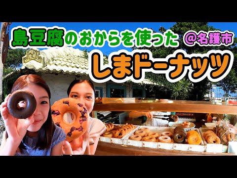 【しまドーナッツ】島豆腐のおからを使ったドーナッツ屋さん🍩