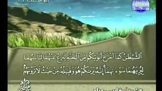 المصحف الكامل للمقرئ الشيخ فارس عباد الجزء  08