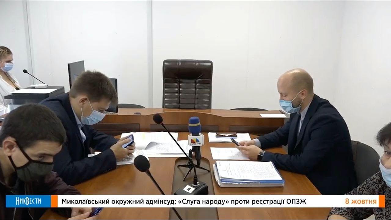 Николаевский окружной админсуд: «Слуга народа» против регистрации ОПЗЖ