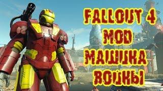 Fallout 4 мод Машина войны