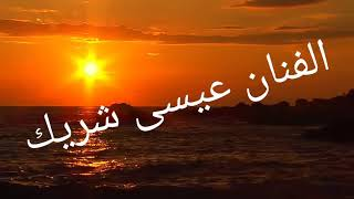 تحميل و مشاهدة الله الله نذكر ونشهد عيسى شريك 2019 MP3
