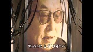 映画『映画作家黒木和雄非戦と自由への想い』予告編