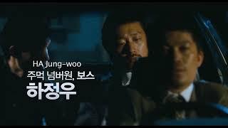 Nameless Gangster: Rules of the Time 범죄와의 전쟁: 나쁜놈들 전성시대 (2018 Korean Film Festival Trailer)