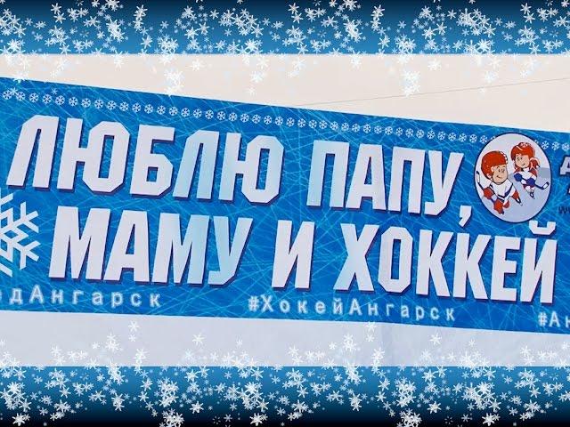 «Добрый лёд» в Ангарске!