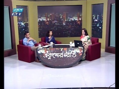 Ekusher Raat || একুশের রাত || বাড়ছে বিবাহ বিচ্ছেদ ||13 September 2021 || ETV Talk Show