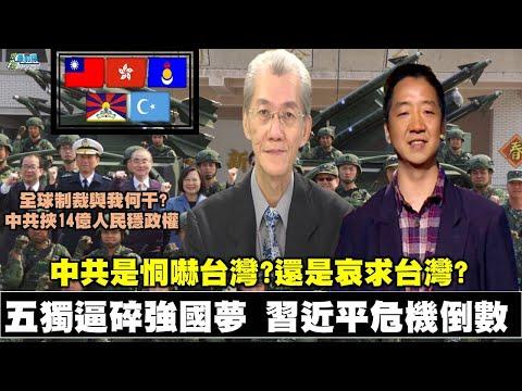 《政經最前線-無碼看中國》200926-EP87五獨逼碎強國夢 習近平危機倒數 中共是恫嚇台灣 還是哀求台灣?