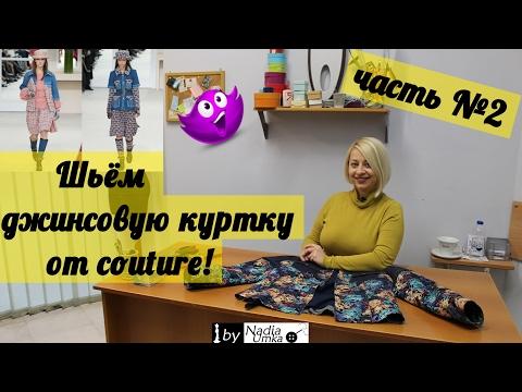 """Как сшить модную джинсовую куртку, по мотивам """"Chanel"""" (часть №2) ! by Nadia Umka !"""