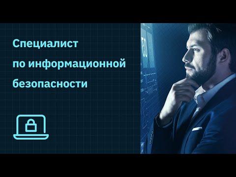 Специалист по информационной безопасности — кто это и как им стать | GeekBrains