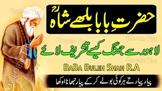 hazrat baba bulleh shah history in urdu pdf - Kênh video