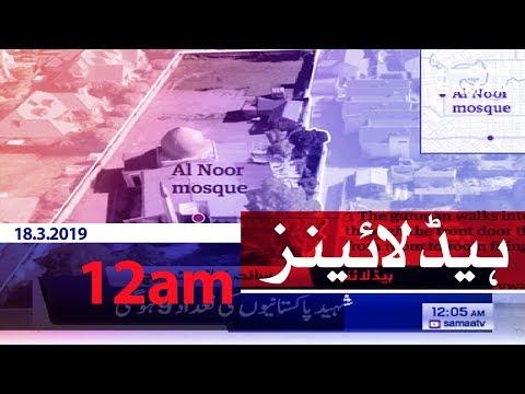 Samaa Headlines - 12AM - 18 March 2019 (видео)