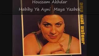 Maya Yazbek Habiby Ya Ayni 1983 مايا يزبك يا حبيبي يا عيني تحميل MP3