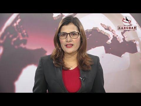 KAROBAR NEWS 2018 01 01 लगानी ल्याउन NRNA को नयाँ प्रस्ताव, सरकारले मान्ला ?
