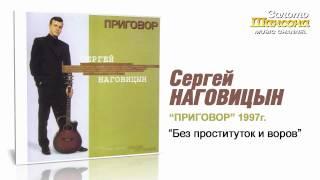 Сергей Наговицын - Без проституток и воров (Audio)