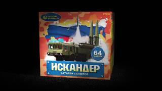 """Салют """"ИСКАНДЕР"""" Р7530 (1"""" х 64) от компании Интернет-магазин SalutMARI - видео"""