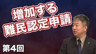第03回 日本の難民問題