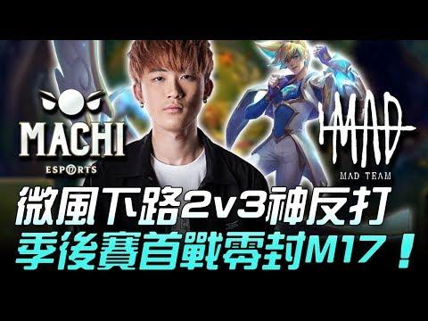 M17 vs MAD 微風下路2v3神反打 季後賽首戰零封M17!Game1 | 2018 LMS春季季後賽精華 Highlights
