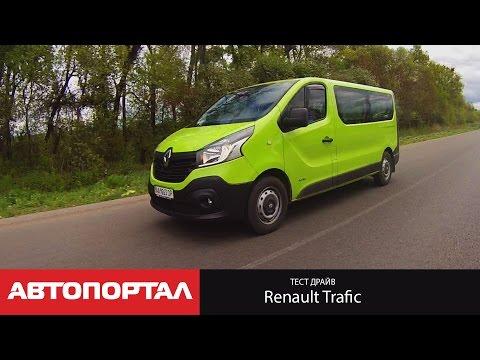 Renault  Trafic Минивен класса M - тест-драйв 2