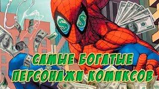Самые богатые персонажи комиксов