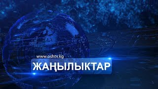 #ОшТВ   АПТАЛЫК Жанылыктар 12.01.2019  