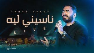 تحميل اغاني Tamer Hosny - Naseny Leh Live / ناسيني ليه - تامر حسني لايف من حفل الأهرامات MP3