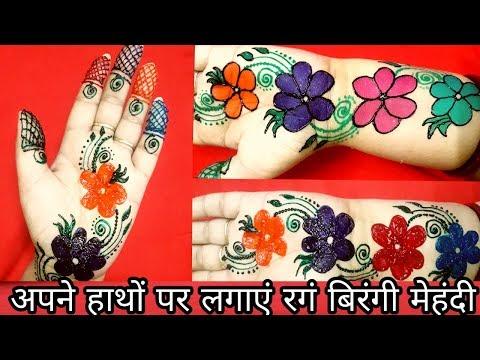 multi color mehndi deisgn for hands by madhvi rashmi