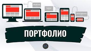 Flexbox и Less Портфолио с фильтрацией на сайт Часть 1, Верстаем по макету psd