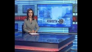 Новости 49 канала,г. Новосибирск Выпуск от 03.08.2018г.