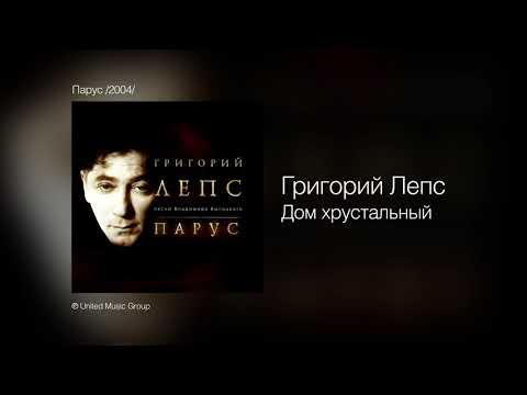 Григорий Лепс  - Дом хрустальный (Парус. Альбом 2004)