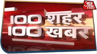 100 शहर 100 खबर | Latest Hindi News | July 26, 2019