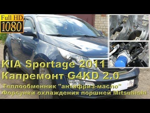 KIA Sportage 2.0 (G4KD) - капремонт с форсунками Mitsubishi и теплобменником