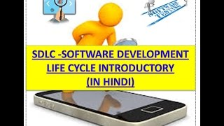 SDLC -Software Development Life Cycle Introductory (in hindi)
