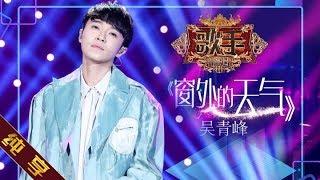【纯享版】吴青峰《窗外的天气》《歌手2019》第5期 Singer EP5【湖南卫视官方HD】