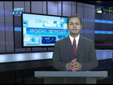 Special Bulletin Corona Virus || করোনা আপডেট || 12 PM || 26 May 2020 || ETV News
