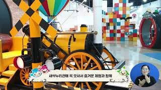 새싹누리관, 영차 영차~ 수증기로 가는 기차!