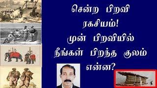 முன் பிறவி ரகசியம் | சென்ற பிறவி|   நாடி ஜோதிடம் | Nadi jothidam in tamil | Nadi josiyam