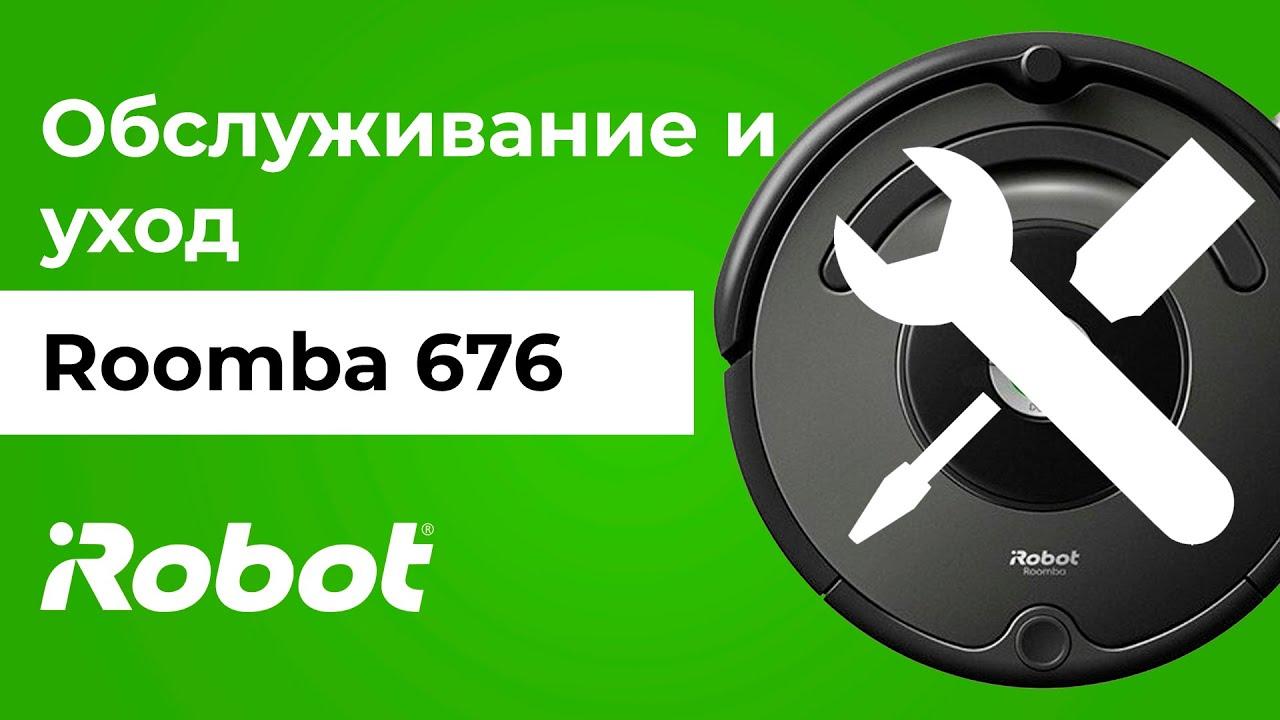 Обслуживание iRobot Roomba 600 серии (на примере Roomba 676)
