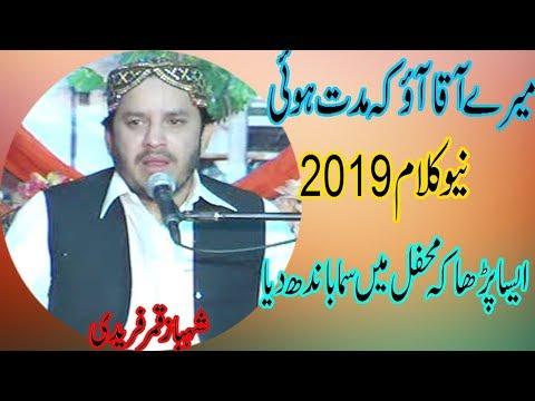 Mery aqa awo kai madat Shahbaz Qamar Faridi old mihfil naat chishtian khawaja soun 03008927251